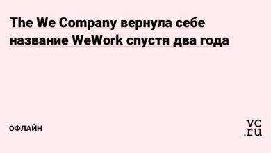 Фото The We Company вернула себе название WeWork спустя два года