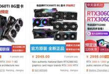 Фото В Китае стартовали предзаказы на GeForce RTX 3060 Ti, которую NVIDIA ещё не представила