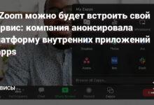 Фото В Zoom можно будет встроить свой сервис: компания анонсировала платформу внутренних приложений Zapps