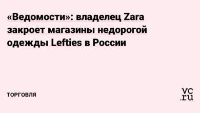 Фото «Ведомости»: владелец Zara закроет магазины недорогой одежды Lefties в России