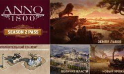 Видео: шестое дополнение к Anno 1800 предлагает отправиться в землю львов