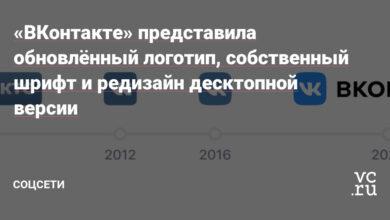 Фото «ВКонтакте» представила обновлённый логотип, собственный шрифт и редизайн десктопной версии