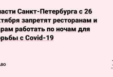 Фото Власти Санкт-Петербурга с 26 октября запретят ресторанам и барам работать по ночам для борьбы с Covid-19