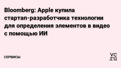 Фото Bloomberg: Apple купила стартап-разработчика технологии для определения элементов в видео с помощью ИИ