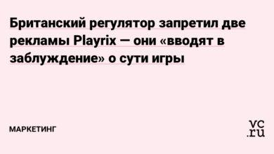 Фото Британский регулятор запретил две рекламы Playrix — они «вводят в заблуждение» о сути игры