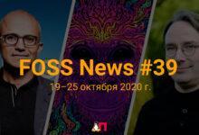 Фото FOSS News №39 – дайджест новостей и других материалов о свободном и открытом ПО за 19–25 октября 2020 года