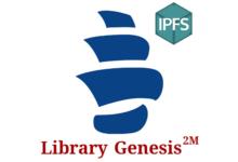 Фото Крупнейшая свободная электронная библиотека выходит в межпланетное пространство