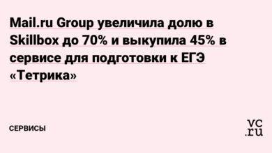 Фото Mail.ru Group увеличила долю в Skillbox до 70% и выкупила 45% в сервисе для подготовки к ЕГЭ «Тетрика»