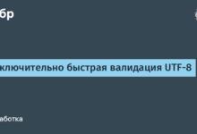 Фото [Перевод] Исключительно быстрая валидация UTF-8