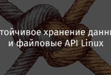 Фото [Перевод] Устойчивое хранение данных и файловые API Linux