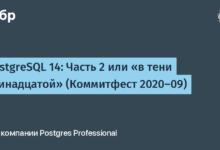 Фото PostgreSQL 14: Часть 2 или «в тени тринадцатой» (Коммитфест 2020-09)