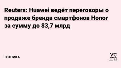 Фото Reuters: Huawei ведёт переговоры о продаже бренда смартфонов Honor за сумму до $3,7 млрд