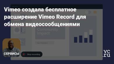 Фото Vimeo создала бесплатное расширение Vimeo Record для обмена видеосообщениями