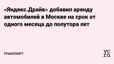 Фото «Яндекс.Драйв» добавил аренду автомобилей в Москве на срок от одного месяца до полутора лет